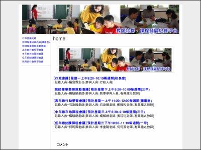 https://sites.google.com/a/sl1es.tnc.edu.tw/jiao-shi-she-qun-ke-cheng-fa-zhan-ji-lu-ping-tai/