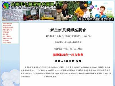 https://sites.google.com/a/sl1es.tnc.edu.tw/quan-min-shu-wei-xue-xi/