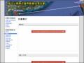 臺港酸雨蒐集計畫