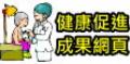 樹林國小健康促進學校網站